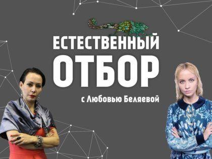 """""""Естественный отбор"""": Интервью Любови Беляевой с Нелли Фасаховой"""